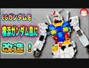 【ガンプラ】エントリーグレードガンダムにディテールアップを施して横浜ガンダム風にしてみよう!!