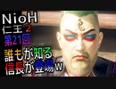 【仁王2】少しの油断がオワタ式の仁王2をやっていくw 第21回【PC版】