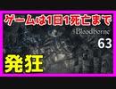 【ブラッドボーン実況】悪夢の辺境難しい【初見攻略】