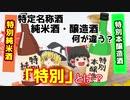 【ゆっくり解説】特別純米酒・特別本醸造酒ってなに?【日本酒】06杯目