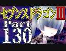 【3DS】セブンスドラゴンⅢ 初見実況プレイ Part130【直撮り】