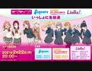 2021/02/22(月) ラブライブ!シリーズ Aqours・虹ヶ咲学園スクールアイドル同好会・Liella! いっしょに生放送☀□□