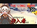 【The Long Dark】はじめまして侵入者です Part20【VOICEROID実況】