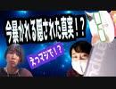 【今暴かれる隠された真実!?】/『Tanakanとあまみーのセラピストたちの学べる雑談ラジオ!〜深文先生編!その⑦〜』
