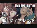 【MMD-Band_Edition】脳筋マイフレンド【刀剣:山伏国広✙辻斬四姉妹】-2