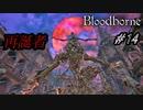 ブラッドボーン 実況 #14 隠し街ヤハグルの再誕者 【Bloodborne】