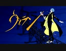 【歌ってみた】ヴィラン【鈴-rey-】
