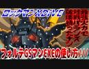 【実況】ロックマンXDiVE~フォルテGSマンEXEの使い方///~
