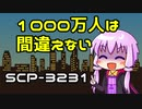 SCP-3231 「1000万人は間違えない」【VOICEROID解説】