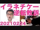 NHKが映らないイラネチケー改、高裁逆転敗訴/SP弁護士「反論できない証拠出す。詐欺を許さない」期待しないで待ってます20210224