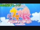 【8bit音源アレンジ】 ユメヲカケル! 【ウマ娘プリティーダービー Season2 OP】