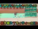 【初代ポケモン赤緑】マサラタウン〜トキワシティお花の追加  Pokémon RED Diorama  Pallet Town  Viridian City  greeble paper craft