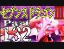 【3DS】セブンスドラゴンⅢ 初見実況プレイ Part132【直撮り】