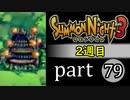 【サモンナイト3(2週目)】殲滅のヴァルキリー part79