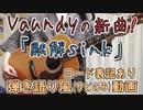 【コード有】融解sink / Vaundy サビだけ弾き語り風 covered by hiro'【演奏動画】