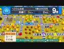 [令3-如2]桃太郎電鉄(桃鉄) 令和も定番!(令和3年2月)桃鉄3年決戦 Part2