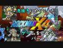 【すずきつづみ投稿祭】息抜きにやりこんだゲームをやろう ロックマンX4パート1