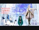 【MMD雪まつり2021】閉会式
