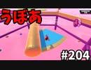 【ゆっくり実況】『シーズン3.5』Fallguys 風雲た〇し城なバトルロイヤルゲー Part204