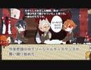 【実卓リプレイ】1年生たちのカオスなウミガメのスープ【ポン酢】