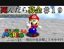 【実況】死んだら募金!スーパーマリオ64をプレイ part19