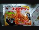 【ルーミアのお夜食】ソフト麺