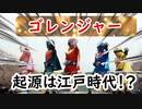 【ゴレンジャー】江戸時代の白波五人男が元ネタだった!?その関係に迫まってみる!