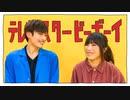 【腐男女】テレキャスタービーボーイ(long ver.) 【踊ってみた】
