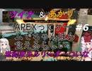 【Apex Legends】ついなちゃんとあかりちゃんはちゃんぽんがお好き その6【VOICEROID実況】