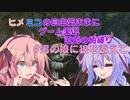 ヒメミコの自由気ままに柄縛りダークソウルリマスター実況プレイ7【鳴花ヒメ・ミコト】