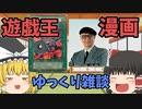【ゆっくり雑談】遊戯王・漫画