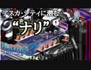 【デジモンワールド3】いざ!デジタルワールドへ!【#14】