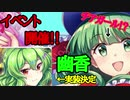 【東方ロストワード】ついにイベント開催!!幽香実施!!新しい機能も!!