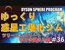 【DYSON SPHERE PROGRAM】【終】#36 惑星開拓の術を身につけていく ツリーコンプリート編【ゆっくり実況】