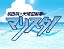 「駒田航と天海由梨奈のマリスタ!presented by 中島ヨシキ」プライベートビーチ第52回(おまけ放送)