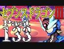 【3DS】セブンスドラゴンⅢ 初見実況プレイ Part133【直撮り】