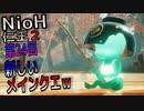 【仁王2】少しの油断がオワタ式の仁王2をやっていくw 第24回【PC版】