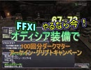 【FFXI】オディシア装備で100回ダークマターアーケイングリプトキャンペーン