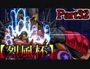 【MUGEN】ギース&ロック中心強前後タッグバトル Part32【烈風杯】