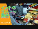 外国の屋台【インド】ムンバイ・フルーツの屋台 調理風景とお店をインドの友人・リティクさんが英語で解説 パパイヤはインドでも人気です