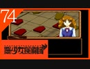【実況】美少女探偵団と行く難事件ツアー#74【御神楽少女探偵団】