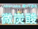 【ぽんでゅ】微炭酸/Juice=Juice踊ってみた【ハロプロ】