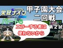 【パワプロ】【栄冠ナイン】#6「1年目夏甲子園2回戦!エラーするやついらない!」