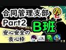 【ゆっくり実況】合同管理支部Part2-B【lobotomy corporation】
