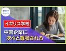 イギリスの私立学校17校が中国共産党に買収される【希望の声ニュース】