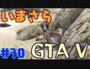 【GTA5実況】今更GTA5初プレイなやついるの?【Part 30】