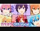 【ニコカラ】Streamer/すとぷり【Off Vocal】