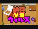 【ゲーム実況】免疫力向上?! 納豆100パック食べてから登校しよう!