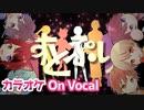 【ニコカラ】苺色夏花火/すとぷり【On Vocal】
