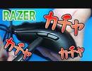 RAZERのマウスが1か月で壊れた、皆さん必ず保証付きの販売店で購入しましょう【Viper Mini】